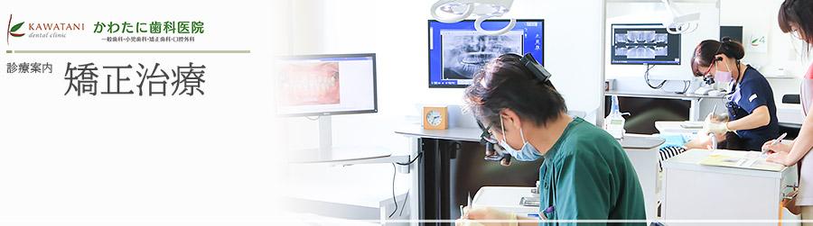 福岡市南区 矯正歯科 歯列矯正 かわたに歯科医院