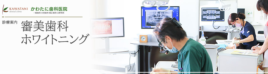 審美歯科、ホワイトニング 福岡市南区 かわたに歯科医院